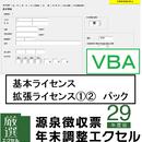 基本・拡張①②ライセンスパック 源泉徴収票・年末調整エクセルVBA29年版