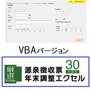 源泉徴収票・年末調整エクセルVBA 30年版ライセンス