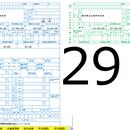 源泉徴収票・年末調整エクセル29年版 ライセンス