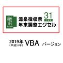 源泉徴収票・年末調整エクセルVBA 2019(平成31)年版ライセンス