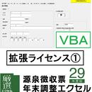 拡張ライセンス① 源泉徴収票・年末調整エクセルVBA 29年版