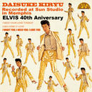 11.15発売 ♪ 桐生大輔  / Recorded at Sun Studio in Memphis(GC-120)