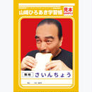 山崎廣明 / 学習帳さいんちょう (ザキヤマパン)