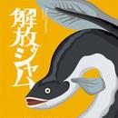 1,25 発売 ♪ V.A. / 解放ジャム ~柴山哲郎、岡崎アンナ (GC-131)