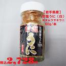 【岩手県産】甘塩うに (白)キタムラサキウニ 60g/本【送料無料】
