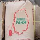 【送料無料】岩手県雫石産ひとめぼれ 【たんたん米 :玄米/30Kg】