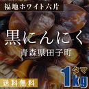 青森県福地産ホワイト6片【黒にんにく/玉】1Kg/袋【送料無料】