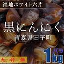 青森県福地産ホワイト6片【黒にんにく/バラ】1Kg/袋