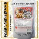 【青森県産】ホタテ炊き込みご飯の素 (2合炊き用)
