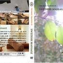 ケアササイズ式スウェディッシュボディケア講座DVD