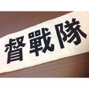 中国軍 督戦隊腕章