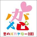 いきなりアイドルプロジェクト2ndシングル[恋のバカヤロー(仮)]通常盤