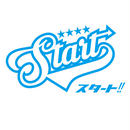 いきなりアイドルプロジェクト1stシングル[START!!]通常盤