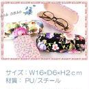花柄メガネケース☆問屋直送品です。