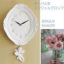 澄み切ったホワイトのオーバル型エンジェルクロック(樹脂製の振子時計)☆問屋直送品です。