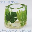 フリースタンド☆パールリーフ☆代引き不可・沖縄、離島は追加500円☆問屋直送品です。