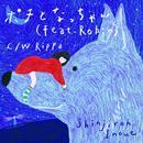 ポチとなっちゃん(feat. Robin) - 井上慎二郎