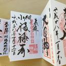 御朱印帳キット、10冊以上の大口のご註文