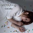 【限定盤】CoCoRo 2ndミニアルバム『トリプタノール』