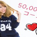 Konoka 1stミニアルバム発売プロモーション支援【¥50000コース】