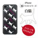 iPhoneケース 白猫 iPhone8/7/6/6s/SE/5/5s スマホケース