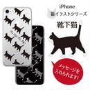 iPhoneケース 靴下猫 iPhone8/7/6/6s/SE/5/5s スマホケース