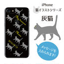 iPhoneケース 灰猫 iPhone8/7/6/6s/SE/5/5s スマホケース