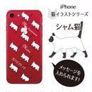 iPhoneケース シャム猫 iPhone8/7/6/6s/SE/5/5s スマホケース