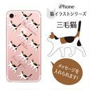 iPhoneケース 三毛猫 iPhone8/7/6/6s/SE/5/5s スマホケース