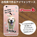 ペットの写真で作るiPhoneケース【iPhone6/6s】猫 犬 ウサギ