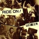 山口冨士夫 RIDE ON!<DELUXE EDITION>