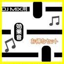 DJ MIX用効果音10個セット 〜声ネタ盛りだくさん!〜