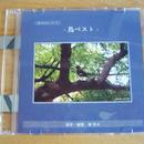 CD 癒しの森 鳥ベスト