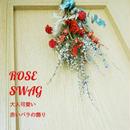 『送料込み 赤いバラ飾り入りスワッグ red&white purple 01086』大人可愛い壁飾り 壁掛け