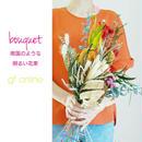 『数量限定 南国のような明るい花束colorful175』お祝い、プレゼント、ギフトに