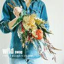 『個性的なお花のボリューミーなスワッグ mix01011』壁掛け おしゃれなインテリアや母の日プレゼントに