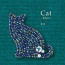 《Cat -blue-》 オトナのビーズ刺繍ブローチmore キット[MON PARURE]