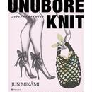 UNUBORE KNIT(ウヌボレ ニット)ニッティング&スタイルブック