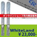 【アウトレット販売】WhiteLand