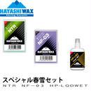 【ハヤシワックス】 スペシャル春雪セット