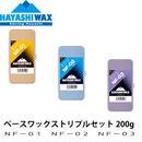 【ハヤシワックス】 ベースワックストリプルセット200g