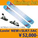 ビンディングセット (Lovin'NEW+ SLR7.5AC)
