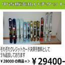 中古板販売チケット「28000円」