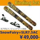 ビンディングセット (SnowFairy+ SLR7.5AC)