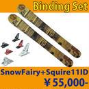 ビンディングセット (SnowFairy + Squire11ID)