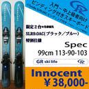 【限定2台】Innocent(イノセント)(ビンディング付)限定ビンディングカラー