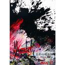 色彩の魔術師 - マークエステル展(カタログ)