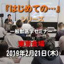 【はじめての肺葉切除】東京:2019年2月21日(木)テーブル席