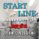 第18回【泌尿器の外科②尿道の手術と尿道ストーマ】東京:2018年12月26日(水)