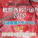 軟部外科Trial! 2018【4.泌尿器トライアル】大阪10月18日(木)